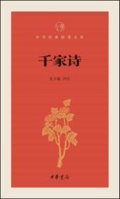 千家诗/中华经典指掌文库
