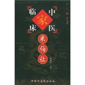 中国百年百名中医临床家丛书:米伯让