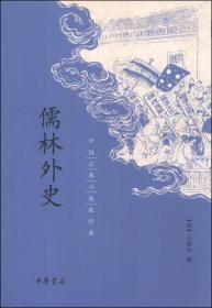 中国古典小说最经典:儒林外史