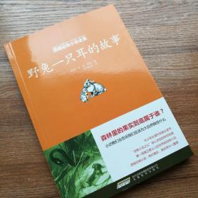 西顿动物小说全集:野兔一只耳的故事