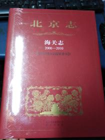 北京志海关志(2000-2010) 全新书