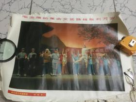 宣传画;毛主席的革命文艺路线胜利万岁! 革命现代芭蕾舞剧  白毛女