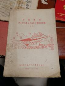 济南地区1958年农业生产大跃进经验