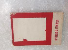 毛主席照片岀版样张(封面林题被贴起来了)