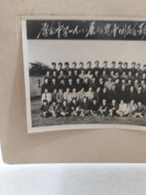 江苏省常州市武进区厚余中学一九八O届初高中团员合影留念带卡纸老照片一张
