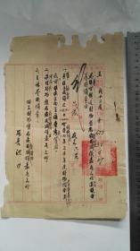 政府公函公文类-----中华民国38年,江西省公路局宁都工务段,公文第673号