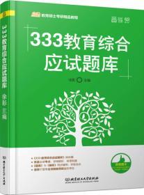 333教育综合应试题库