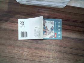 水浒连环画(珍藏本):水浒之五十六:水军夺苏州