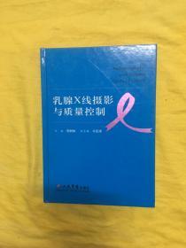 乳腺X线摄影与质量控制(精装)全新书
