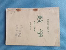 湖北省初中试用课本 数学(几何第二册)【内有毛主席语录】