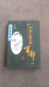 中国古典名著插图版.资治通鉴
