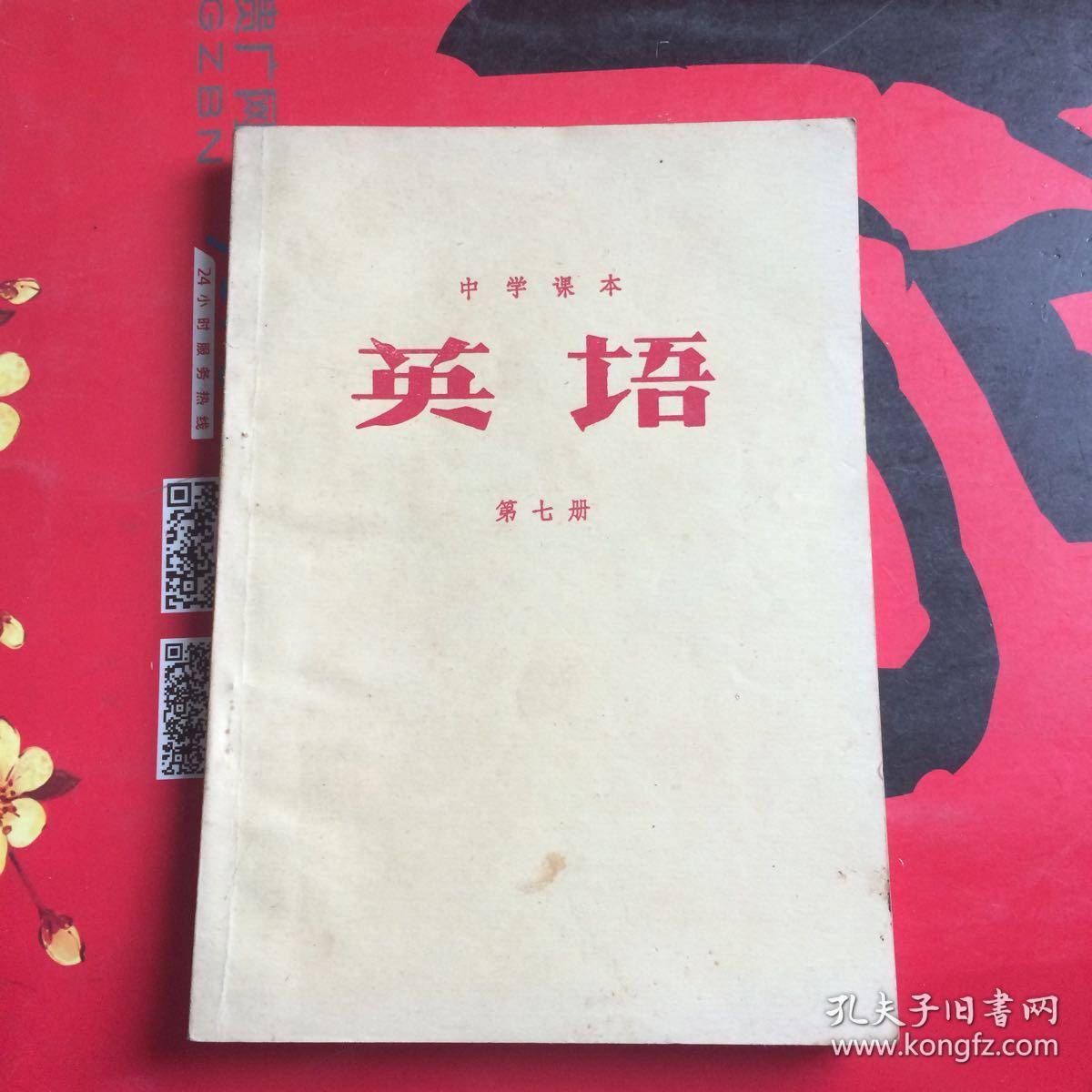 中学课本 英语 第七册