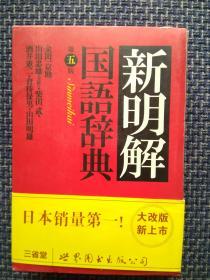 新明解国语辞典