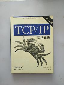 TCP/IP网络管理(第二版)