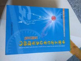 中国工会日常业务管理操作实用全书 1、2、3、4     全4卷