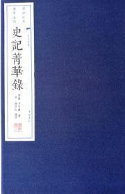 史记菁华录(文华丛书) 史记菁华录(文华丛书)80412G