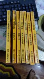 中华佛学文化系列【7本合售】详情看图