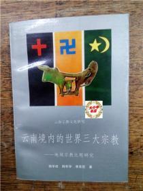 云南境内的世界三大宗教:地域宗教比较研究