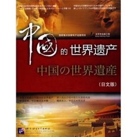 中国的世界遗产(日文版)全新塑封未开8枚DVD图书一册精美书签38张