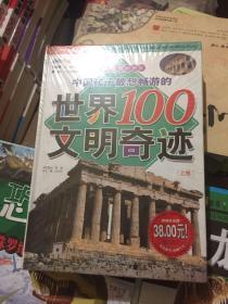 中国孩子最想畅游的世界100文明奇迹.上卷