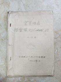 宜昌地区探索楚文化的收获【油印本】