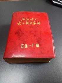 石油炼厂 电工技术手册  有语录