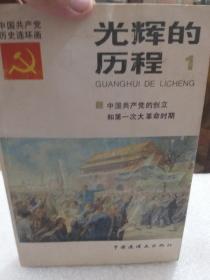 中国共产党历史连环画《光辉的历程》四册全