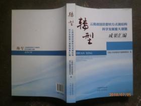 转型 云南省国资委转方式调结构科学发展重大课题成果汇编