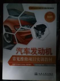 汽车发动机常见维修项目实训教材(后面书衣有点着水)