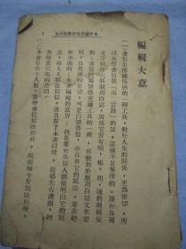 满洲国时期奉天白话书信大全有残缺