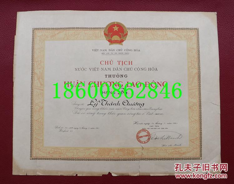 1963年越南民主共和国主席胡志明亲笔签名签发援越荣誉证书