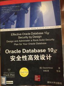 Oracle Database10g安全性高效设计