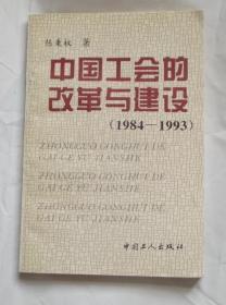 中国工会的改革与建设1984-1993-作者签名印章