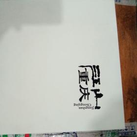 江山重庆精装(内含两套邮票)有外套