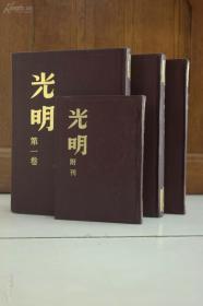 左翼文学运动后期的大型文学杂志之一《光明》(第一卷至第三卷,加附刊)全四册  库存好品