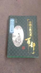 精装.插图版中国名著十二楼.金石缘.双和欢
