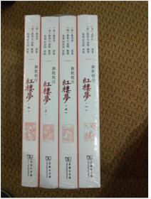 新批校注红楼梦(全四册)