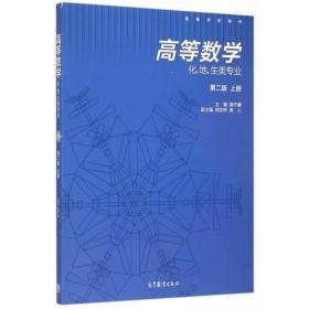 高等数学(化、地、生等类专业)(第二版)(上册)