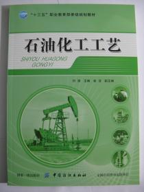 石油化工工艺