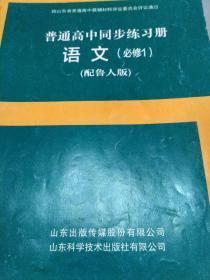 普通高中同步练习册语文(必修1)(配鲁人版)