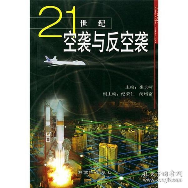 21世纪空袭与反空袭