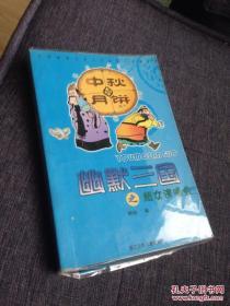 幽默三国之超女演唱会 [7~10岁] 周锐著  浙江少年儿童出版社2006