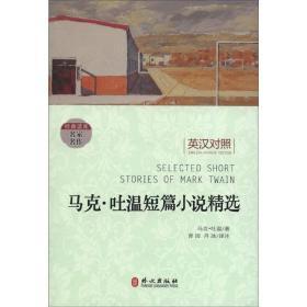 马克 吐温短篇小说精选