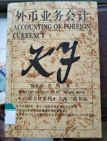 外币业务会计