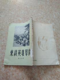 东线英雄群像(1954一版一印