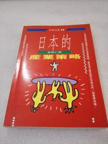 《日本的产业策略》作者钤印签赠本!经济管理出版社 1998年2版3印 平装1册全