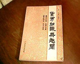 货币知识与趣闻[93年1版1印]