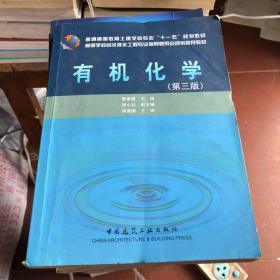 高等学校给水排水工程专业指导委员会规划推荐教材:有机化学(第3版)