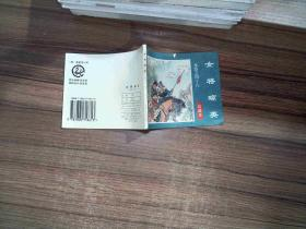 水浒连环画(珍藏本):水浒之四十八:女将琼英