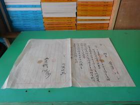 民国37年文光毛笔信札一页  列会字第133  实物拍照 品如图